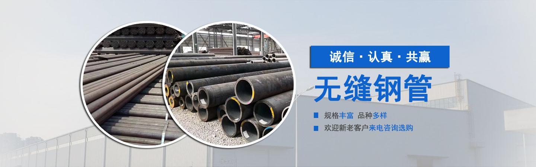Q345C无缝钢管销售公司